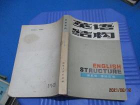 英语结构   8-5号柜