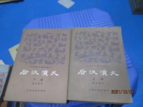 后汉演义(上下)   9-6号柜