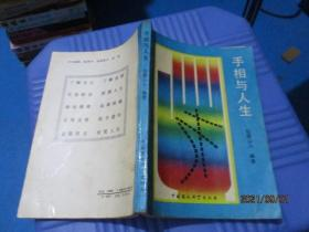 手相与人生   中国环境科学出版    4-6号柜