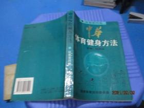 中华体育健身方法  征集第四卷    5-7号柜