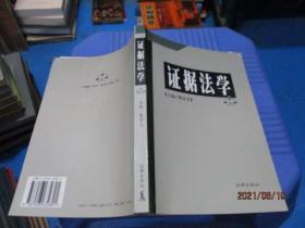 证据法学  法律出版社   2-7号柜