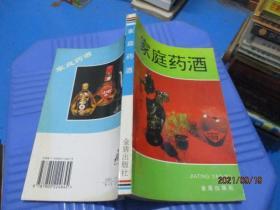 家庭药酒 金盾出版社  8-7号柜