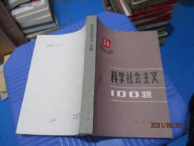 科学社会主义100题   3-6号柜