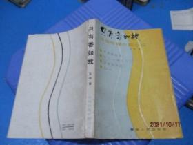 只有香如故:道德伦理中篇小说   作者签赠本  10-5号柜