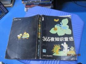 365夜知识童话(下)   10-6号柜