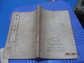 医学三字经 1956一版一印 人民卫生  品如图  8-7号柜