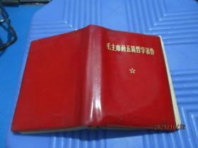 毛主席的五篇哲学著作   品如图  5-1号柜