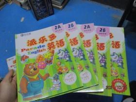 派乐多英语:学生手册2A\2B、游戏手册2A\2B、学习指导手册2A\2B   5本合售  无勾画  11-1号柜