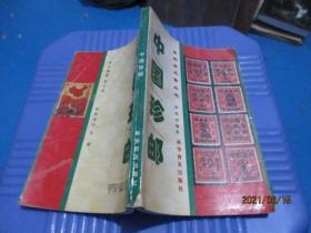 中国珍邮+新编集邮   2本合售   2-5号柜