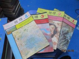九年义务教育三年制初级中学教科书:地理(第1.2.3.4册)4本合售   品如图   9-1号柜
