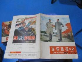 连环画报1977年1.2期合刊   9-2号柜