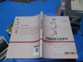 中国宗教与宗教学   晏可佳  编   2-6号柜