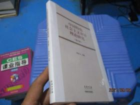中国特色社会主义审计理论研究(修订版) 全新未开封  5-1号柜