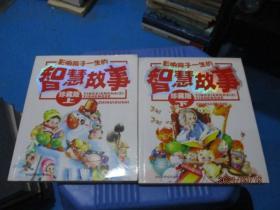 影响孩子一生的智慧故事  珍藏版(上下)汉语拼音彩图版   8-2号柜