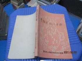 贵阳市地名手册    6-7号柜