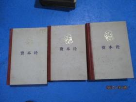 马克思 资本论(全三册)精装 1975-1976年一版一印   正版现货  9-7号柜