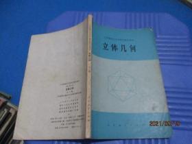 六年制重点中学高中数学课本(试用本):立体几何   品如图  8-6号柜