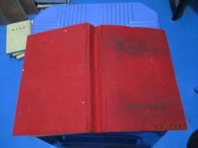 笔记本:毕业纪念册 写了1页  无插图   3-7号柜