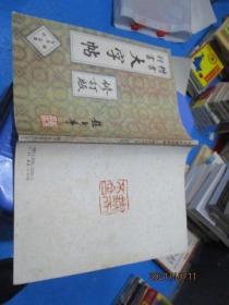 楷书行书大字帖 书法百首秘诀 赵玉亭编著  10-1号柜