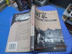 回家:当代中国人情感口述实录之二  10-5号柜