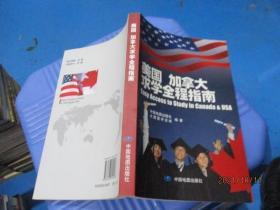 美国加拿大求学全程指南+澳大利亚 新西兰求学全程指南   2本合售     10-4号柜