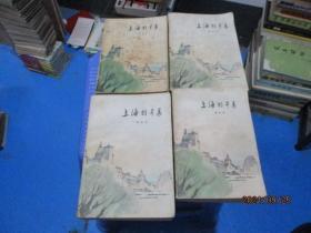 上海的早晨(全四册) 彩色插图   开本不一样 如图  品自定  9-4号柜