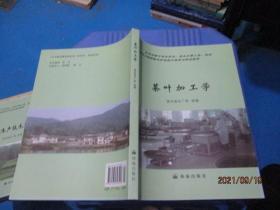 茶叶加工学  珠海出版社   8-1号柜