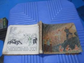 连环画:白毛女  上海人民  残本  品自定  4-2号柜