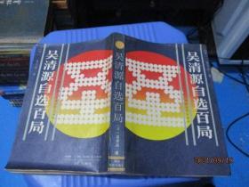 吴清源自选百局(上下卷合订本) 中国电影   8-8号柜