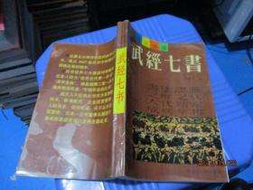 武经七书 白话通译   9-5号柜