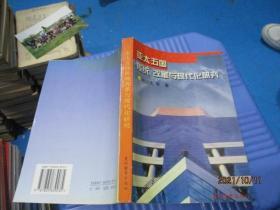 亚太五国传统改革与现代化研究  杨绍先  著 签赠本   10-4号柜