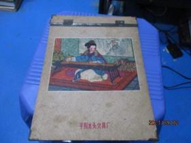 老文件夹:美女  平阳水头文具厂  品如图  4-2号柜
