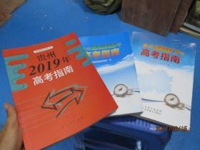 贵州高考指南2017年、2018年、2019年   3本合售  正版现货   2-1号柜