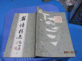 中国钢笔书法系列丛书 名诗精选   品如图  10-5号柜