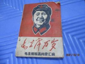 毛主席万岁毛主席版画肖像汇编  成都工人革命  56页 内附一张毛主席头像剪纸    品如图  5-1号柜