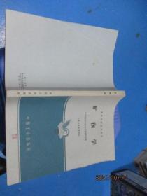 高等学校试用教材:矿物学  中国工业出版社 10-1号柜