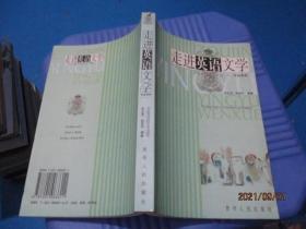 走进英语文学:作品赏析   4-7号柜