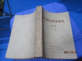 中国古代史讲义 试用稿(下)   10-3号柜