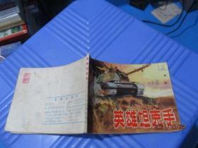 连环画:英雄坦克手   品自定  3-2号柜
