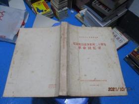 纪念抗日战争胜利二十周年革命回忆录   品如图   10-1号柜