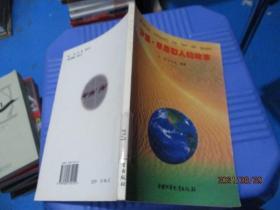 沙漠·草原和人的故事   1-8号柜