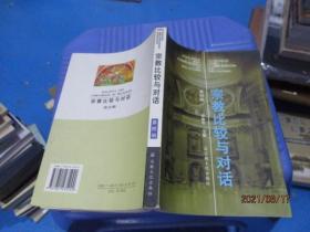 宗教比较与对话(第四辑) 卓新平  主编   2-6号柜