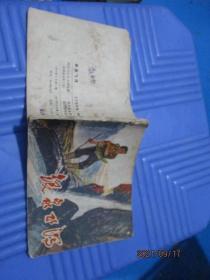 连环画:银泉飞泻 1977年一版一印  品自定  4-2号柜