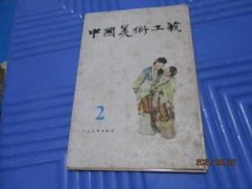 中国美术工艺(2)(10张全)1963年一版一印  人民美术出版社