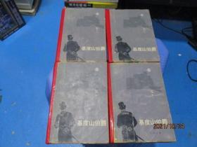 基督山伯爵(全四册)藏者自制精装本  品如图  10-6号柜