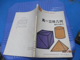 中学理科学习指导丛书:高一立体几何辅导与练习   8-6号柜
