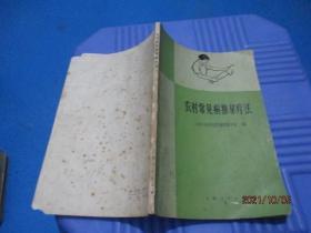 农村常见病推拿疗法 上海人民   9-6号柜