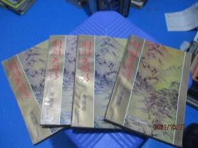 射雕英雄传(全四册)插图本   西藏人民   10-5号柜