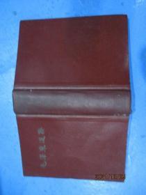 毛泽东选集 大32开一卷本  棕色1966上海一版一印     9-7号柜