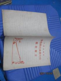 少林寺密传:拳伤跌打血路穴位救治秘方  8页   品如图  9-5号柜